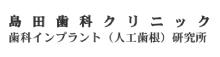 島田歯科クリニック