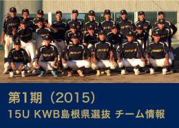 第1期(2015) 15U KWB島根県選抜 チーム情報