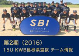 第2期(2016) U15 KWB島根県選抜 チーム情報