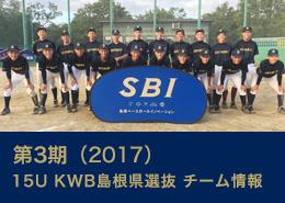 第3期(2017) U15 KWB島根県選抜 チーム情報