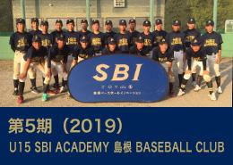 第5期 U15 KWB島根県選抜 チーム情報
