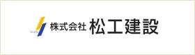 株式会社松工建設